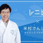 レニピとでんじろう先生の「雨の実験教室」〜雨を防ぐはっ水効果の不思議〜