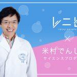 レニピとでんじろう先生の「雨の実験教室」〜雨の日はシャボン玉であそぼう!〜